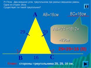 ВС=16см P=74см. Два внешних угла треугольника при разных вершинах равны. Одна