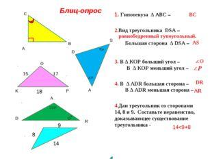 Блиц-опрос Гипотенуза ∆ ABC – Вид треугольника DSA – Большая сторона ∆ DSA –