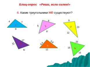Блиц-опрос «Реши, если силен!» 6. Какие треугольники не существуют? 6 7 4 9 №