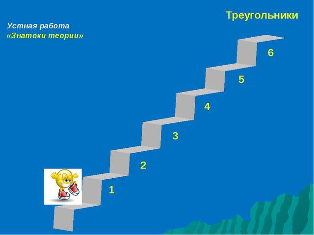 Треугольники 1 3 2 4 5 6 Устная работа «Знатоки теории»