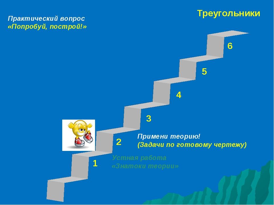 Треугольники 1 3 2 4 5 6 Устная работа «Знатоки теории» Практический вопрос «...