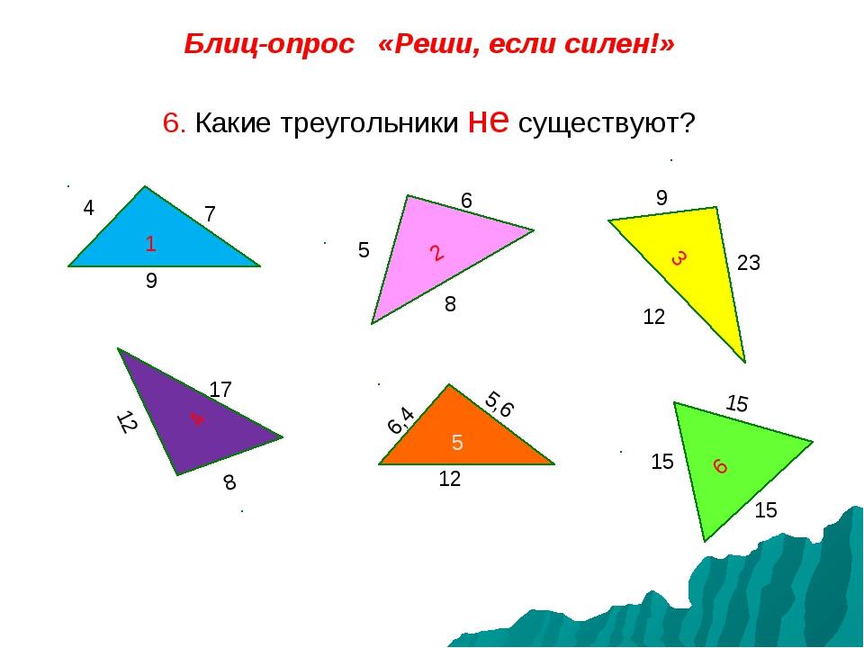 Блиц-опрос «Реши, если силен!» 6. Какие треугольники не существуют? 6 7 4 9 №...