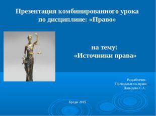 Презентация комбинированного урока по дисциплине: «Право» Разработчик: Препод