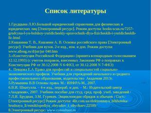 Список литературы Грудцына Л.Ю.Большой юридический справочник для физических