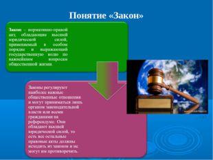 Понятие «Закон»