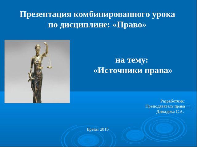 Презентация комбинированного урока по дисциплине: «Право» Разработчик: Препод...