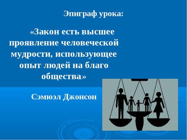 Эпиграф урока: «Закон есть высшее проявление человеческой мудрости, использую...