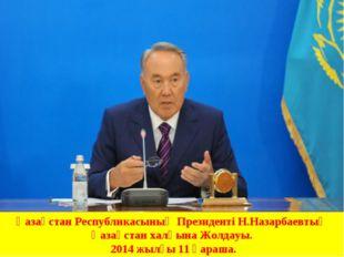 Қазақстан Республикасының Президенті Н.Назарбаевтың Қазақстан халқына Жолдауы