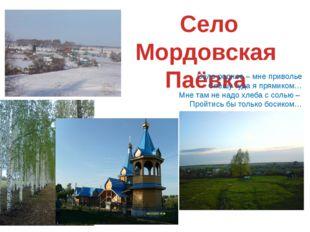 Село Мордовская Паёвка Село родное – мне приволье Спешу туда я прямиком… Мне