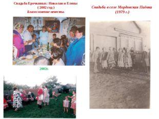 Свадьба Ерочкнных: Николая и Елены ( 2002 год ) Благословение невесты. 2002г.