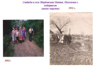 Свадьба в селе Мордовская Паёвка. Поезжане с подарками (казне мархта) 2002г.