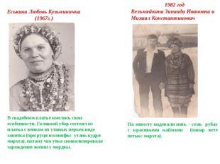 Еськина Любовь Кузьминична (1967г.) В свадебном платье имелись свои особеннос