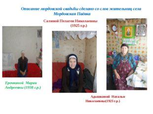 Описание мордовской свадьбы сделано со слов жительниц села Мордовская Паёвка