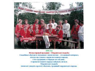 1995 год Фольклорный праздник: «Мордовская свадьба» Свадебные обычаи и связа