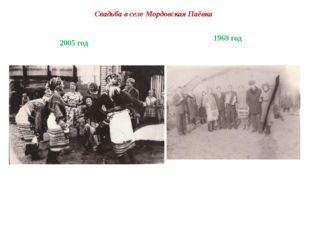 Свадьба в селе Мордовская Паёвка 2005 год 1969 год