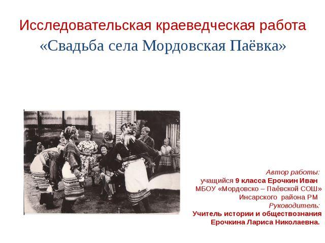 Исследовательская краеведческая работа Автор работы: учащийся 9 класса Ерочки...