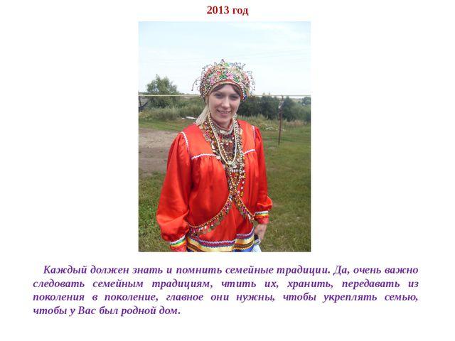 2013 год Каждый должен знать и помнить семейные традиции. Да, очень важно сле...