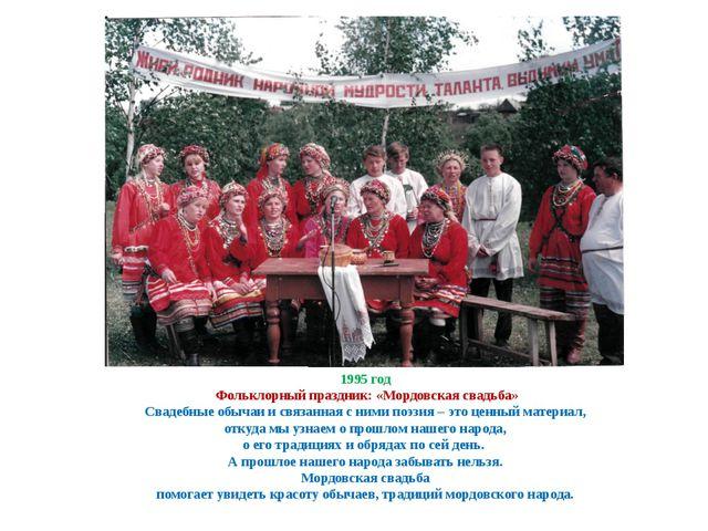 1995 год Фольклорный праздник: «Мордовская свадьба» Свадебные обычаи и связа...