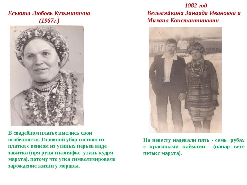 Еськина Любовь Кузьминична (1967г.) В свадебном платье имелись свои особеннос...