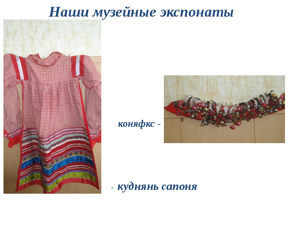 Наши музейные экспонаты ашкотф - куднянь сапоня коняфкс -