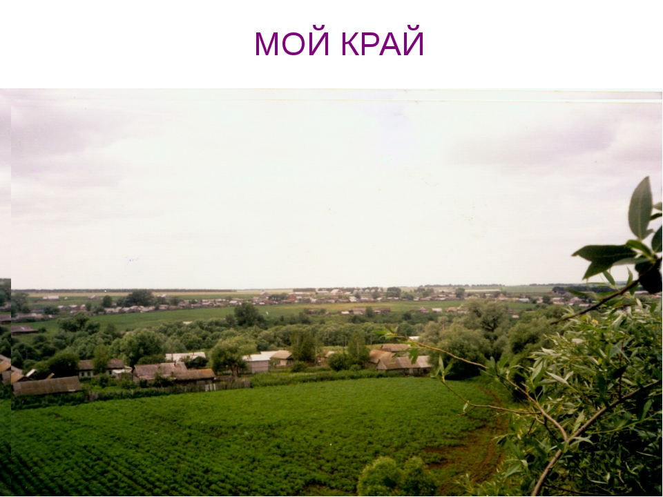 МОЙ КРАЙ