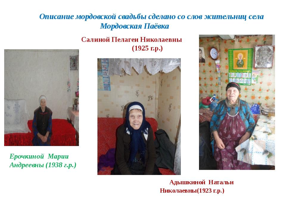 Описание мордовской свадьбы сделано со слов жительниц села Мордовская Паёвка...