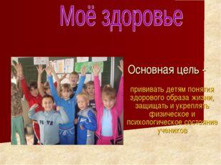Основная цель - прививать детям понятия здорового образа жизни, защищать и у