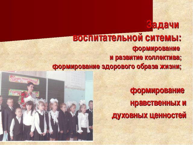 Задачи воспитательной ситемы: формирование и развитие коллектива; формирован...