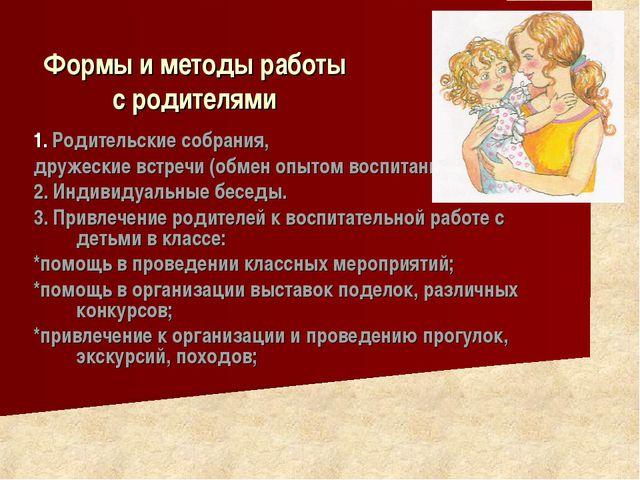 Формы и методы работы с родителями 1. Родительские собрания, дружеские встреч...