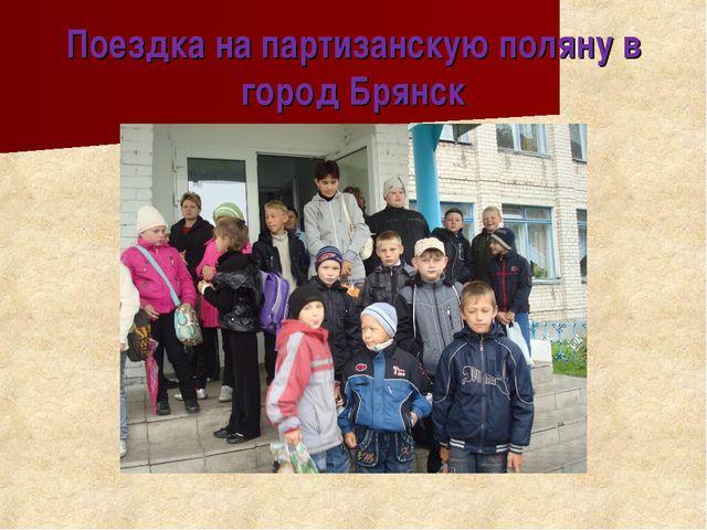 Поездка на партизанскую поляну в город Брянск