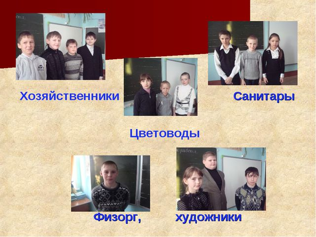 Хозяйственники Санитары Цветоводы Физорг, художники