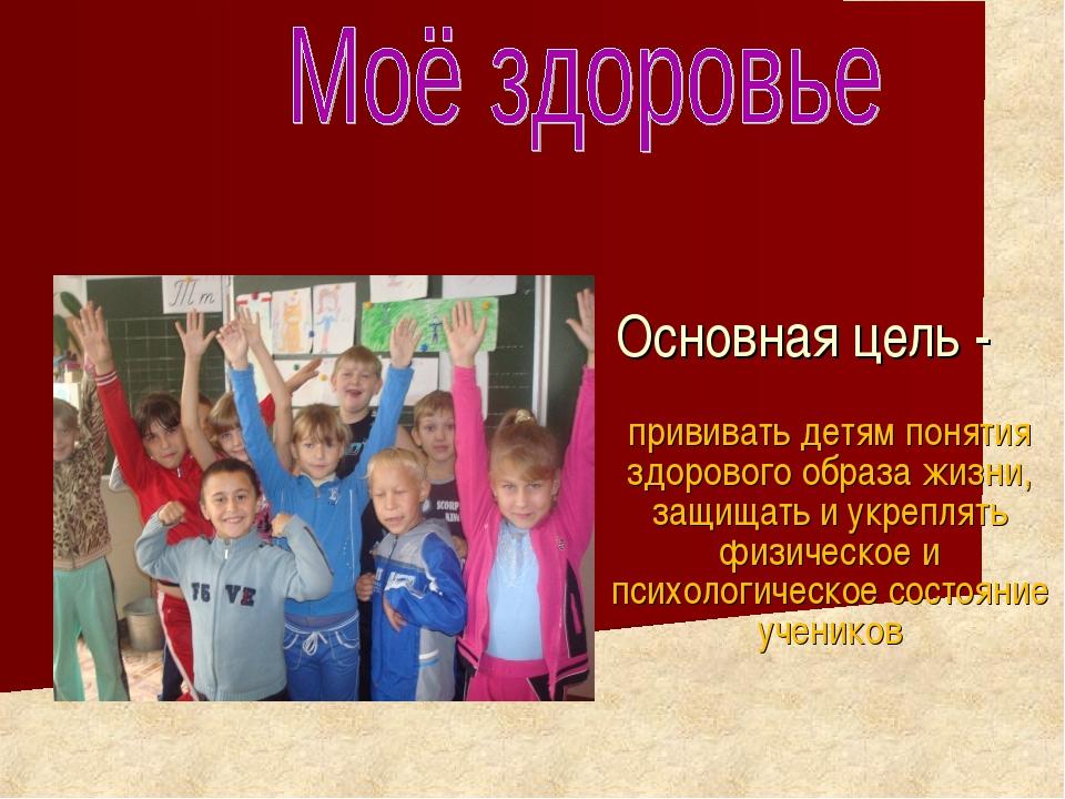 Основная цель - прививать детям понятия здорового образа жизни, защищать и у...