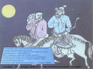 Қытайдың XIV ғасырда жазба еңбегінде келтірілген көшпелі ғұн суреті.