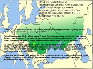 Батыс Ғұн Империясының территориясы Орталық Азия даласынан бастап қазіргі кез