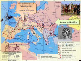Аттила 434-453 ж Каталаун қырғыны. 452 ж. Римдіктердің вестьгот, франктермен