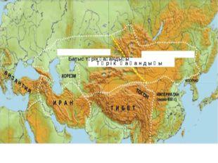 Т ү р і к қ а ғ а н д ы ғ ы Батыс түрік қағандығы