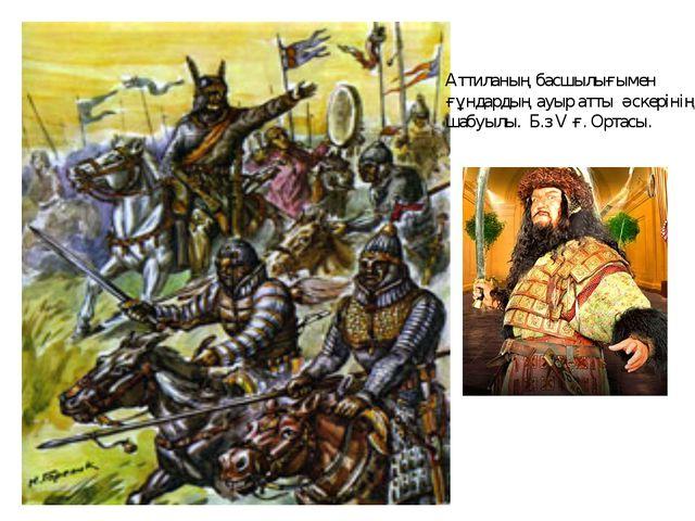 Аттиланың басшылығымен ғұндардың ауыр атты әскерінің шабуылы. Б.з V ғ. Ортасы.