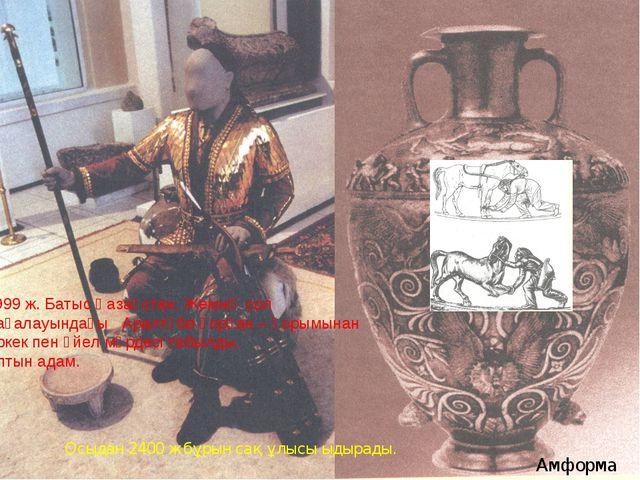 Амформа 1999 ж. Батыс Қазақстан. Жемнің сол жағалауындағы Аралтөбе қорған – қ...