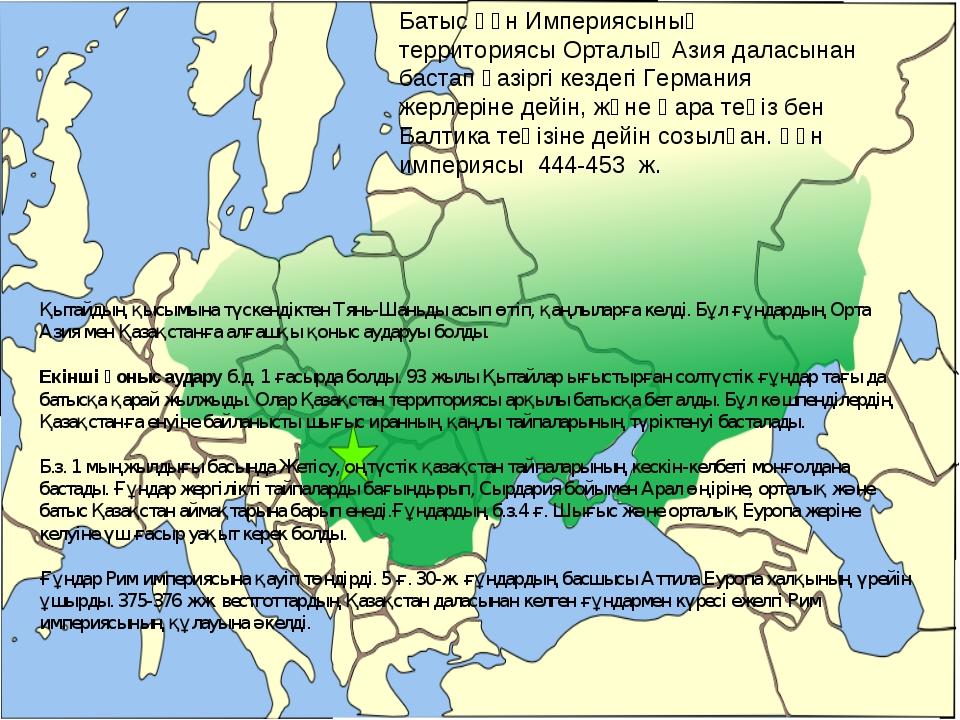 Батыс Ғұн Империясының территориясы Орталық Азия даласынан бастап қазіргі кез...