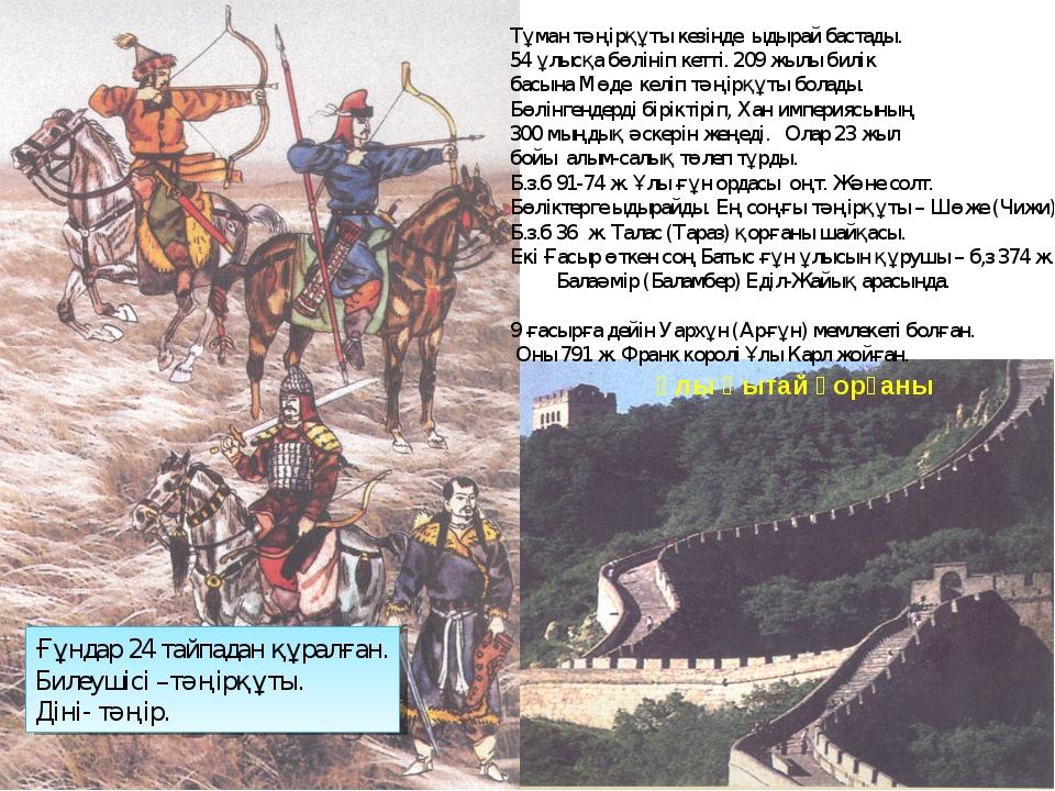 Ұлы Қытай қорғаны Ғұндар 24 тайпадан құралған. Билеушісі –тәңірқұты. Діні- тә...