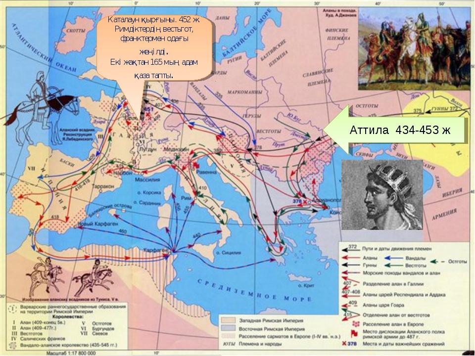 Аттила 434-453 ж Каталаун қырғыны. 452 ж. Римдіктердің вестьгот, франктермен...