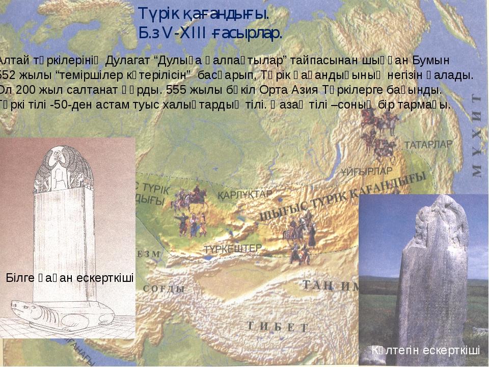 """Түрік қағандығы. Б.з V-XIII ғасырлар. Алтай түркілерінің Дулагат """"Дулыға қалп..."""