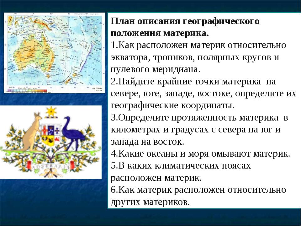 великобритания на каком материке способы государственной