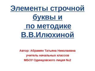 Элементы строчной буквы и по методике В.В.Илюхиной Автор: Абрамян Татьяна Ник