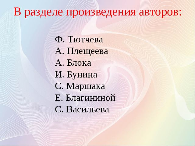 В разделе произведения авторов: Ф. Тютчева А. Плещеева А. Блока И. Бунина С....