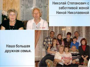Николай Степанович с заботливой женой Ниной Николаевной Наша большая дружная