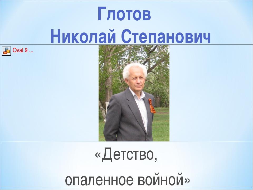 Глотов Николай Степанович «Детство, опаленное войной»