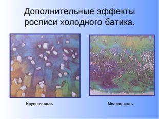 Дополнительные эффекты росписи холодного батика. Крупная соль Мелкая соль