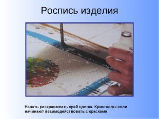 Роспись изделия Начать раскрашивать край цветка. Кристаллы соли начинают взаи