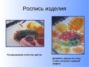 Роспись изделия Раскрашиваем лепестки цветка Добавить краски на соль, чтобы п